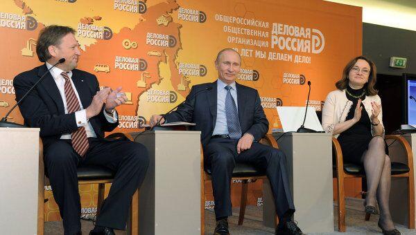 Председатель правительства России Владимир Путин на юбилейном съезде Общероссийской общественной организации Деловая Россия в ЦМТ