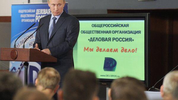 Премьер-министр РФ В.Путин на заседании президиума съезда Деловой России