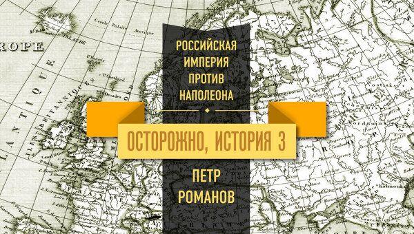 Осторожно, история - III. 1801: союз павловской России и наполеоновской Франции