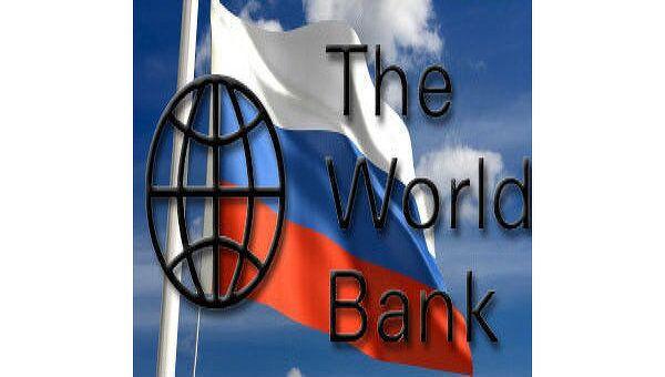 Всемирный банк за 4-5 лет может инвестировать в Россию 4 млрд долларов