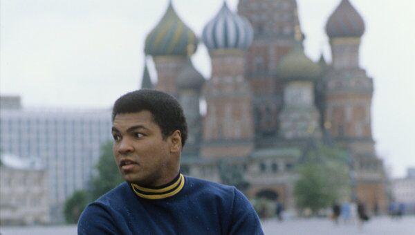 Легендарный американский боксёр Мохаммед Али (Кассиус Маркеллус Клэй) в Москве. Архивное фото