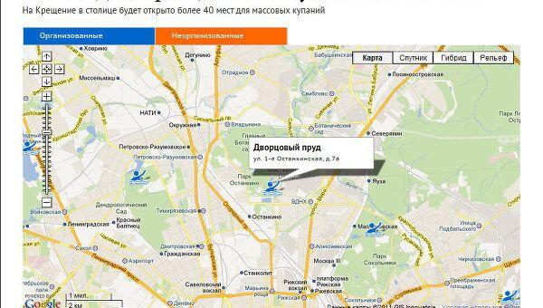 Места крещенских купаний в Москве