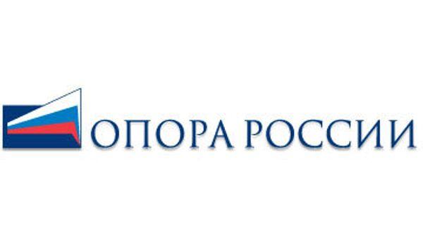 Логотип ОПОРА РОССИИ. Архив