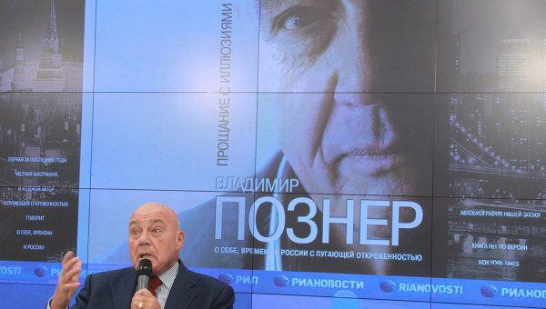 Пресс-конференция Владимира Познера
