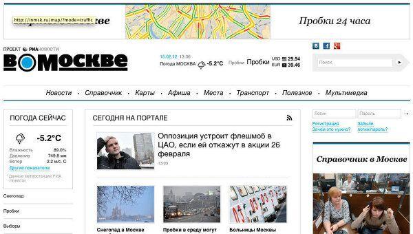 Скриншот городского портала В Москве