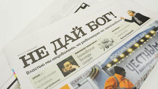 Первый номер предвыборной газеты Не дай Бог!