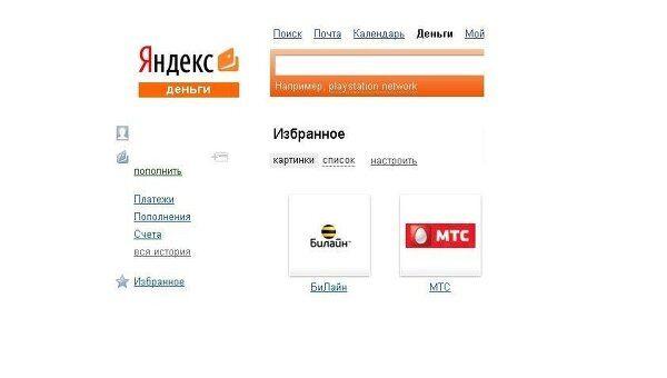 Скриншот страницы сервиса Яндекс.Деньги