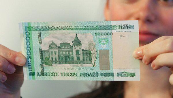 Купюра достоинством 200000 белорусских рублей. Архивное фото