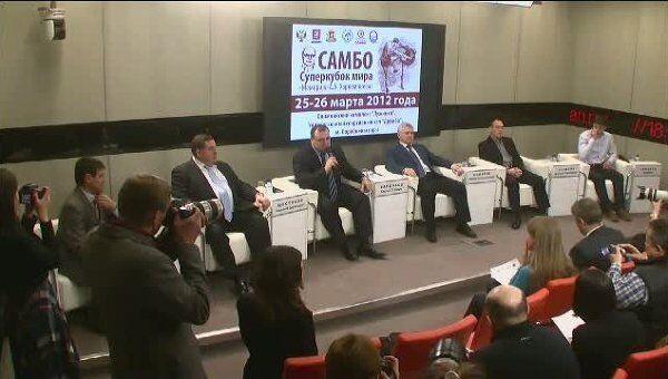 Пресс-конференция, посвященная Суперкубку мира по самбо