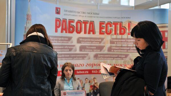 Индекс рынка труда через 3-4 года охватит всю Россию, считают авторы
