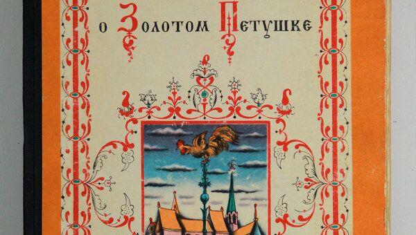 Обложка книги А.С. Пушкина Сказка о золотом петушке