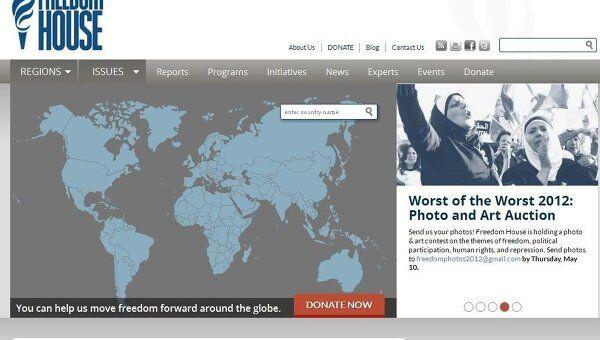 Скрин сайта Freedom House, архивное фото