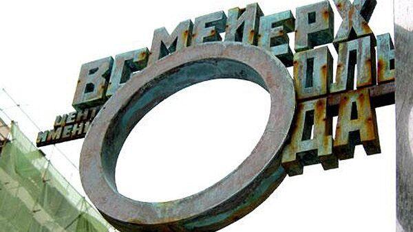Театрально-культурный центр имени Вс. Мейерхольда