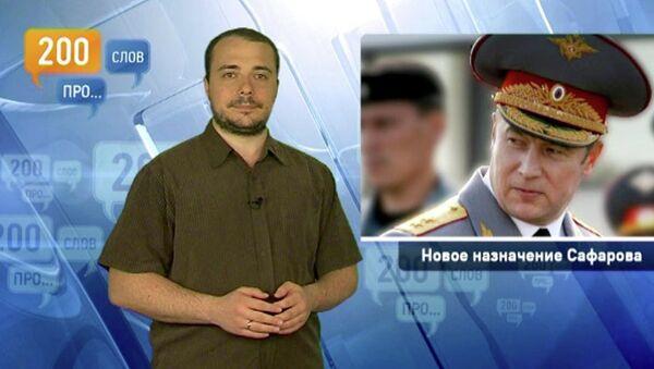 200 слов про новое назначение Асгата Сафарова