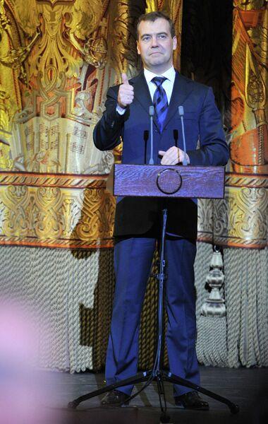 Д. Медведев на концерте в честь 100-летия ГМИИ им. А.С. Пушкина