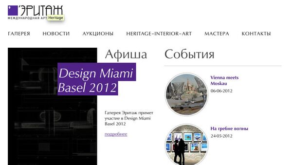 Скриншот сайта Галерея Эритаж