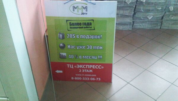 Офис МММ на Петровско-Разумовской
