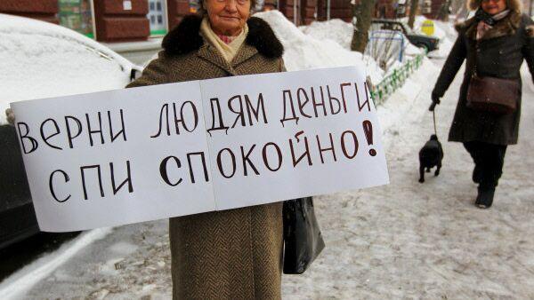 Пикет против идеи создания финансовой компании МММ-2011 у дома Сергея Мавроди