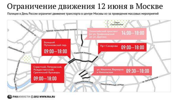 Ограничение движения в Москве 12 июня