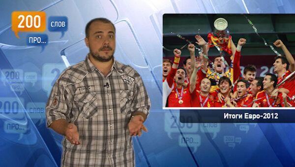 200 слов про итоги Евро-2012