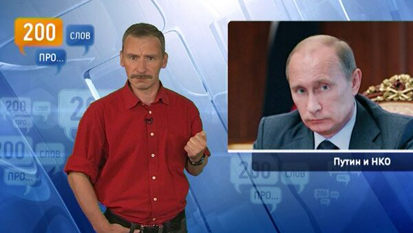 200 слов про Путина и НКО