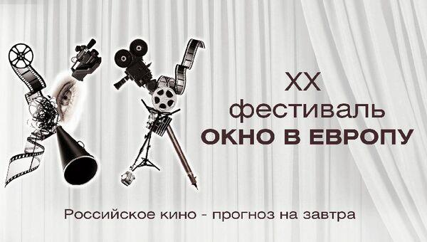 Афиша фестиваля Окно в Европу. Архив