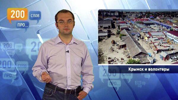 200 слов про Крымск и волонтеров