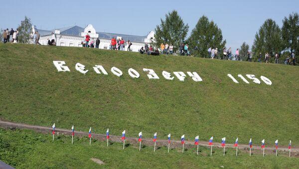 Земляной вал Белозерского Кремля
