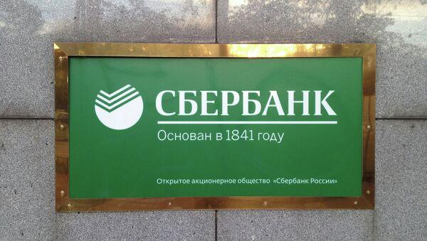 Сбербанк РФ. Архив