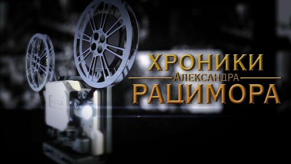 Тайна создания первой советской атомной бомбы в Хрониках Рацимора