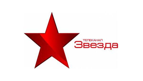 Логотип телеканала Звезда