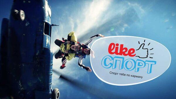 LikeСпорт в свободном падении. Правда о парашютном спорте