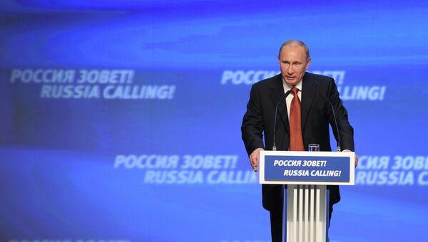 Президент РФ Владимир Путин выступает на форуме ВТБ Капитала РОССИЯ ЗОВЕТ!, архивное фото