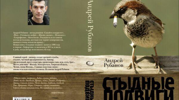 Андрей Рубанов. Стыдные подвиги