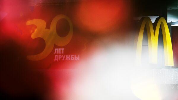 Ресторан McDonalds на Бронной улице в Москве
