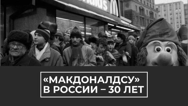 Ресторану «Макдоналдс» в России – 30 лет