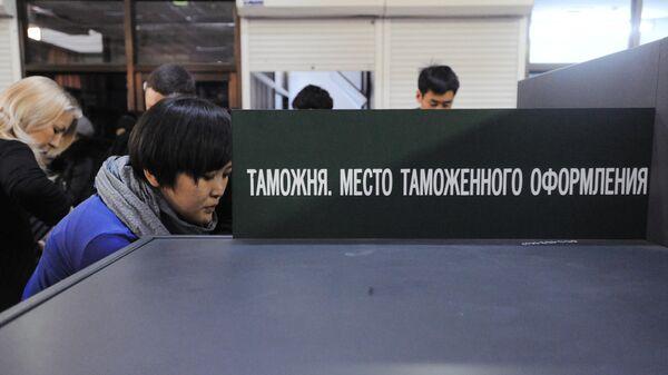 Пункт пропуска на российско-китайской границе