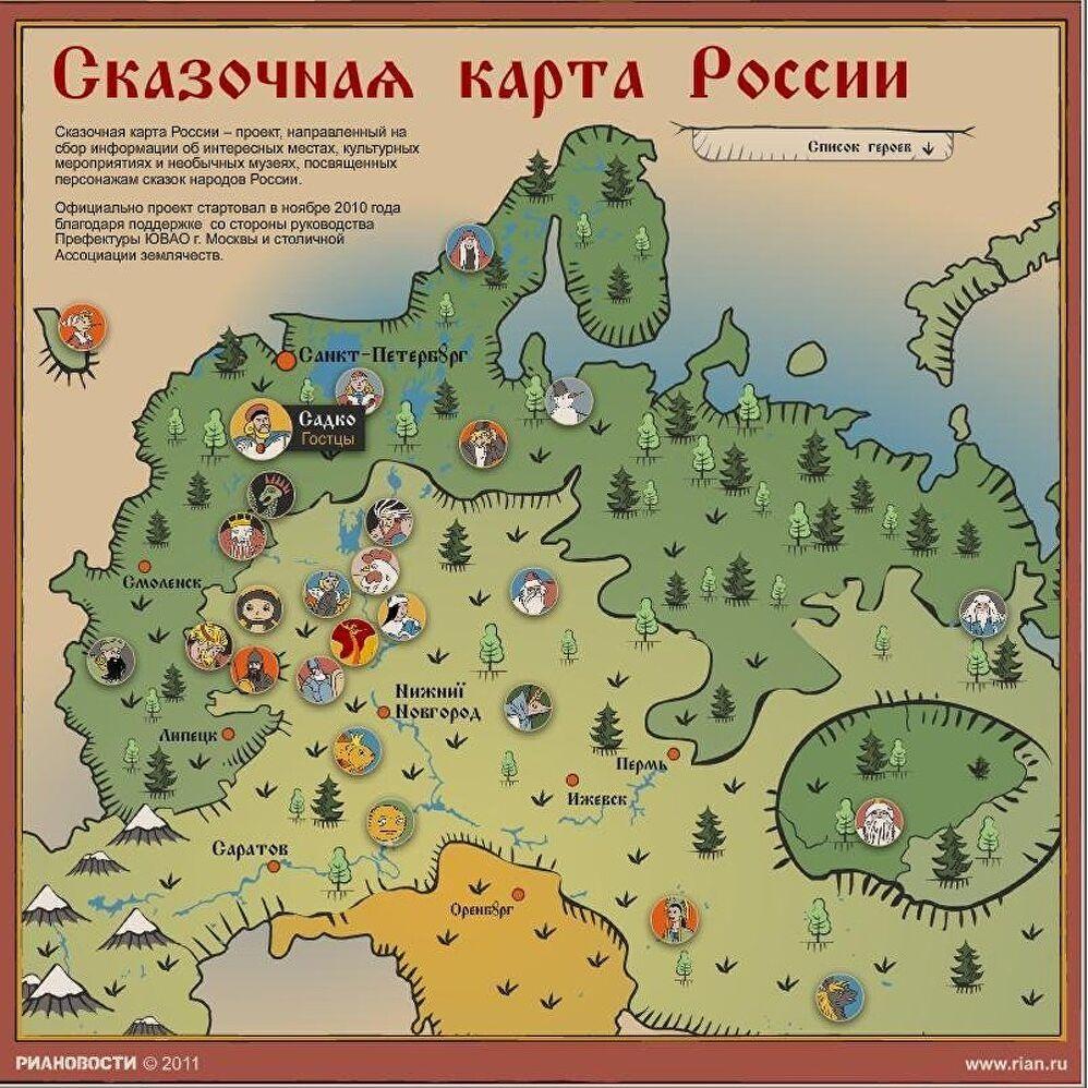 Сказочная карта России