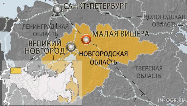 Город Малая Вишера Новгородской области