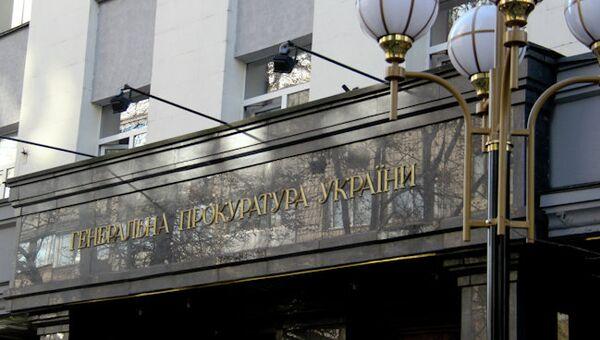 Здание Генеральной прокуратуру Украины. Архивное фото