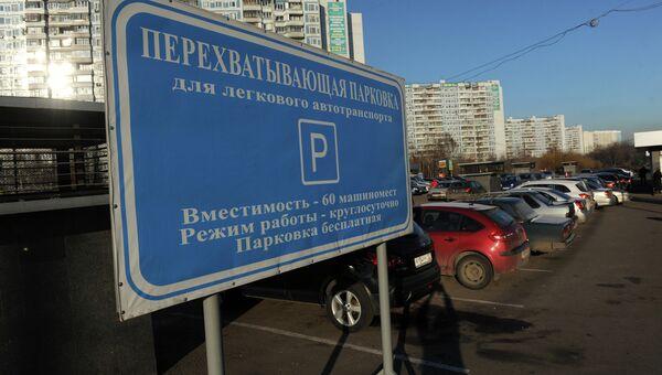Перехватывающая парковка у станции метро Аннино. Архивное фото