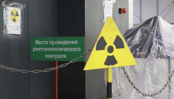 Место проведения рентгенологического контроля. Архивное фото