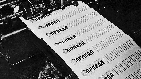 Печать газеты Правда