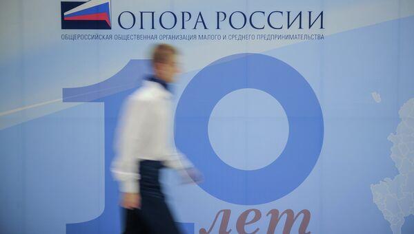 Форум-съезд организации малого и среднего бизнеса Опора России