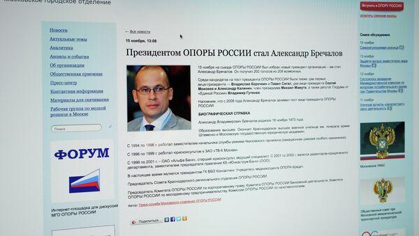 Опору России возглавил первый вице-президент Александр  Бречалов