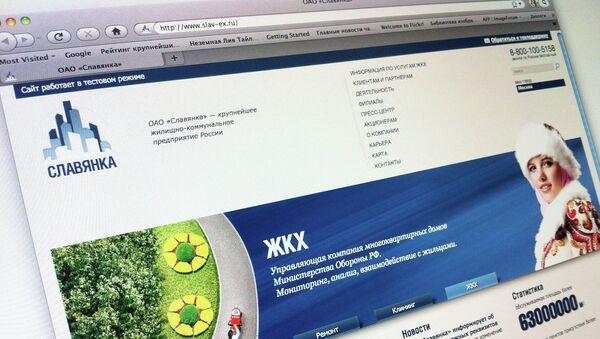 Сайт ОАО Славянка