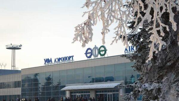 Международный Аэропорт Уфа. Архивное фото