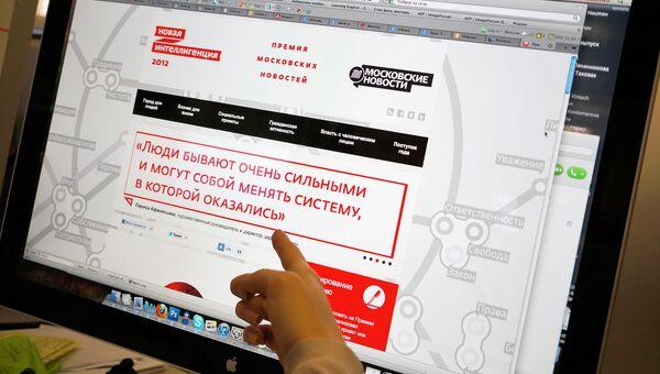 Сайт премии Новая интеллигенция