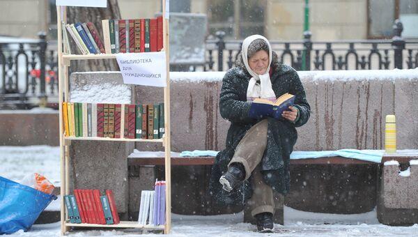 Библиотека для бездомных