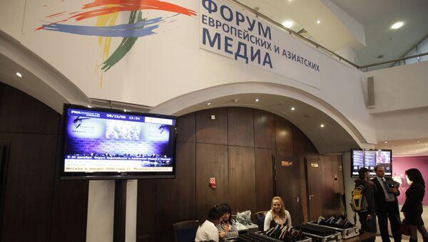 Форум Европейских и Азиатских Медиа. Архивное фото